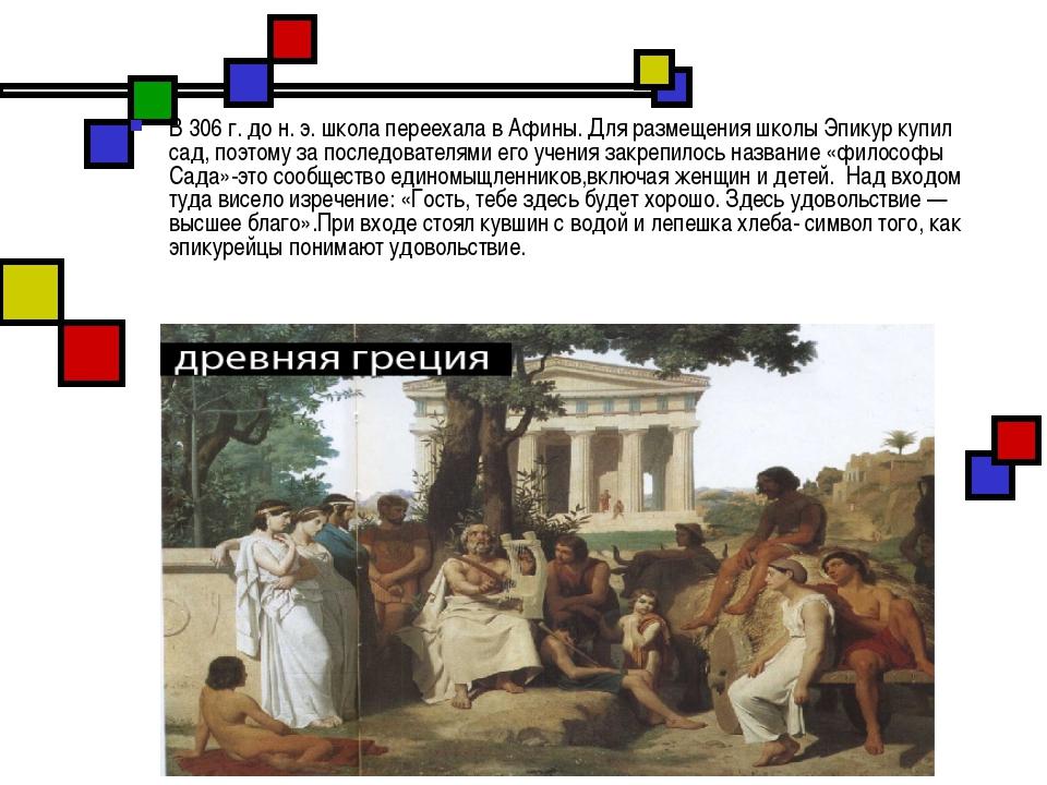 В 306 г. до н. э. школа переехала в Афины. Для размещения школы Эпикур купил...