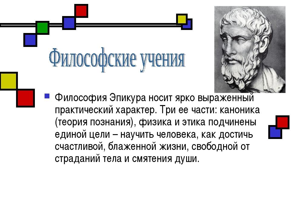 Философия Эпикура носит ярко выраженный практический характер. Три ее части:...
