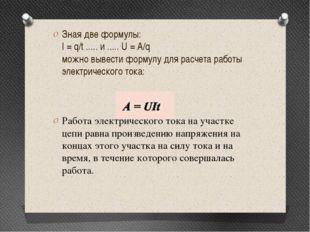 Зная две формулы: I = q/t ..... и ..... U = A/q можно вывести формулу для ра