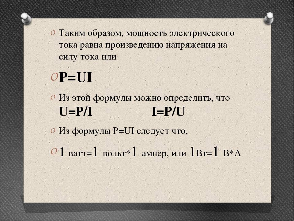 Таким образом, мощность электрического тока равна произведению напряжения на...