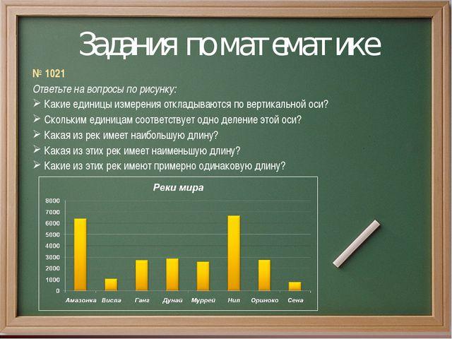 Задания по математике № 1021 Ответьте на вопросы по рисунку: Какие единицы из...