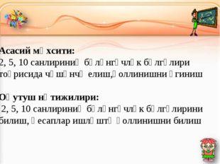 Асасий мәхсити: 2, 5, 10 санлириниң бөлүнгүчлүк бәлгүлири тоғрисида чүшәнчә е
