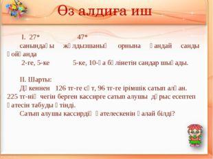 І. 27* 47* санындағы жұлдызшаның орнына қандай санды қойғанда 2-ге, 5-ке 5-к