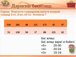 Дәрисни бәкитиш: Сұрақ: Берілген сандардың ішінен қандай сандар 2-ге ,5-ке ,1