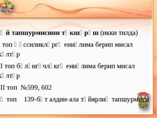 Өй тапшурмисини тәкшүрүш (икки тилда) І топ Һәссиликләргә ениқлима берип мис