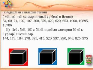 . а)Адашқан санларни тепиш ( жүп вә тағ санларни тик қур билән йезиш) 54, 60