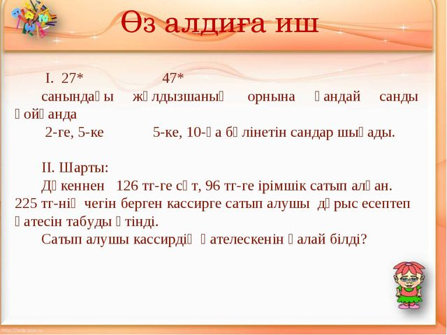І. 27* 47* санындағы жұлдызшаның орнына қандай санды қойғанда 2-ге, 5-ке 5-к...