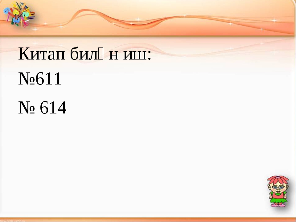 Китап билән иш: №611 № 614