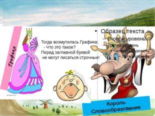 Король Словообразование Графика Тогда возмутилась Графика: - Что это такое?