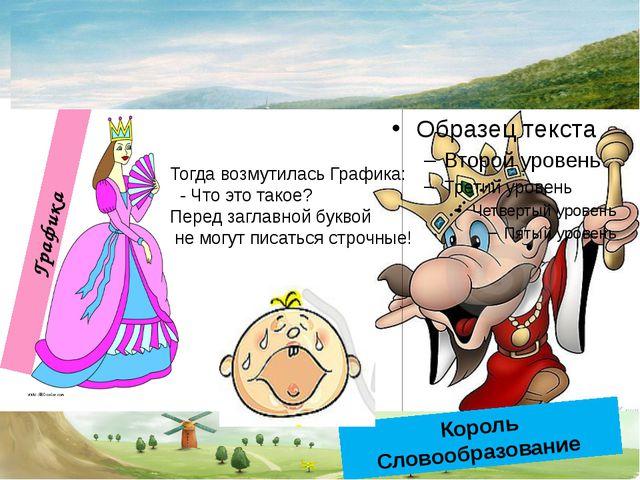 Король Словообразование Графика Тогда возмутилась Графика: - Что это такое?...