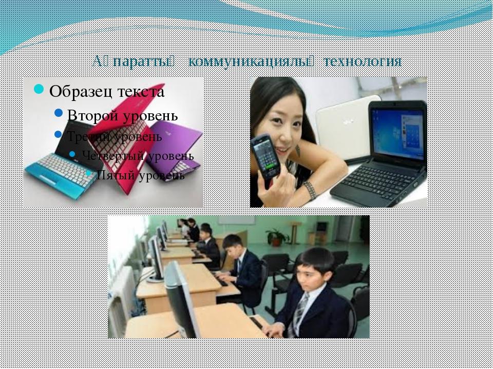 Ақпараттық коммуникациялық технология
