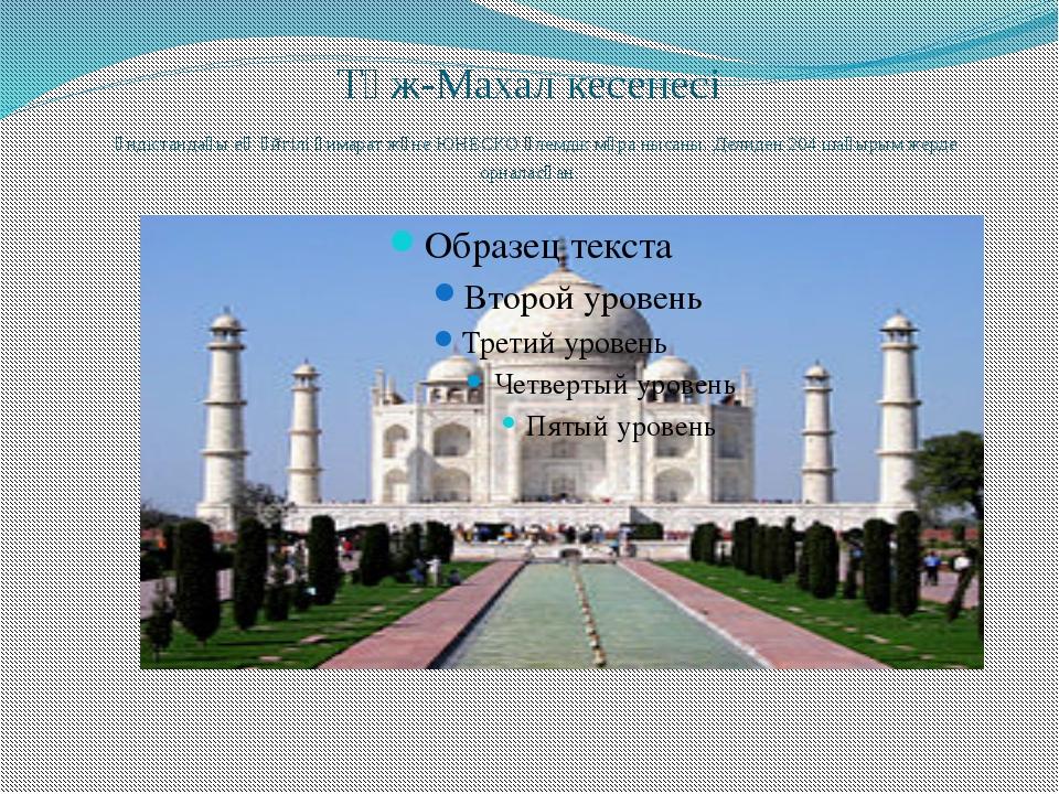 Тәж-Махал кесенесі Үндістандағы ең әйгілі ғимарат және ЮНЕСКО әлемдік мұра ны...