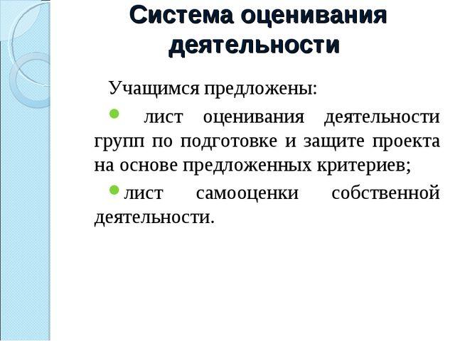 Система оценивания деятельности Учащимся предложены: лист оценивания деятельн...