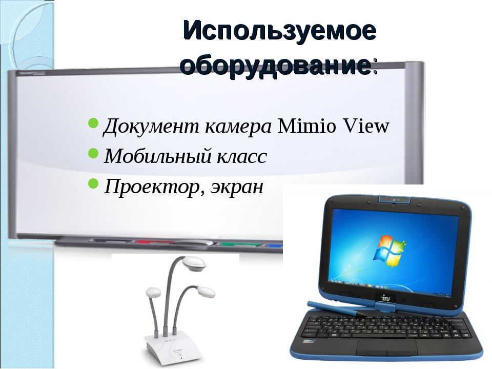 Используемое оборудование: Документ камера Mimio View Мобильный класс Проекто...