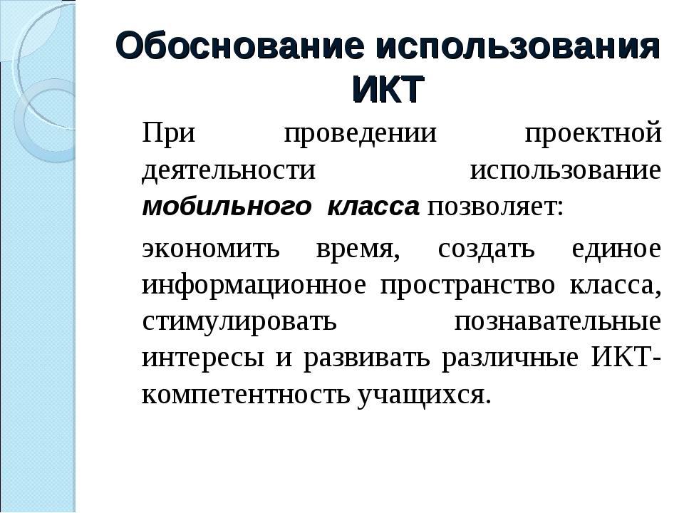 Обоснование использования ИКТ При проведении проектной деятельности использов...