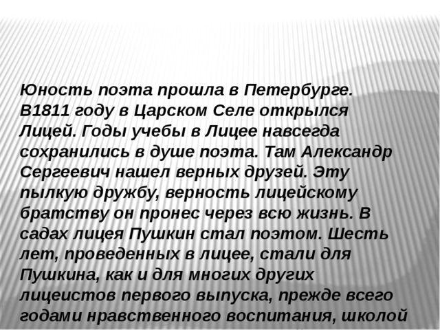 Юность поэта прошла в Петербурге. В1811 году в Царском Селе открылся Лицей....