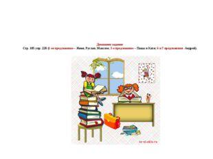 Домашнее задание Стр. 105 упр. 228 (1-ое предложение – Женя, Руслан, Максим;