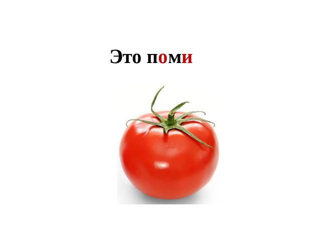 Это помидо́р