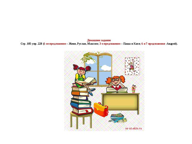 Домашнее задание Стр. 105 упр. 228 (1-ое предложение – Женя, Руслан, Максим;...