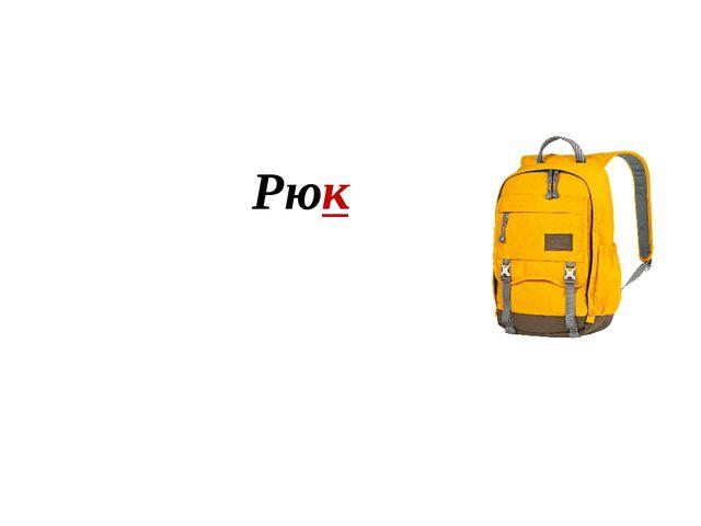 Приду́майте предложе́ние со сло́вом рюкза́к. Сде́лайте синтакси́ческий разбо́...