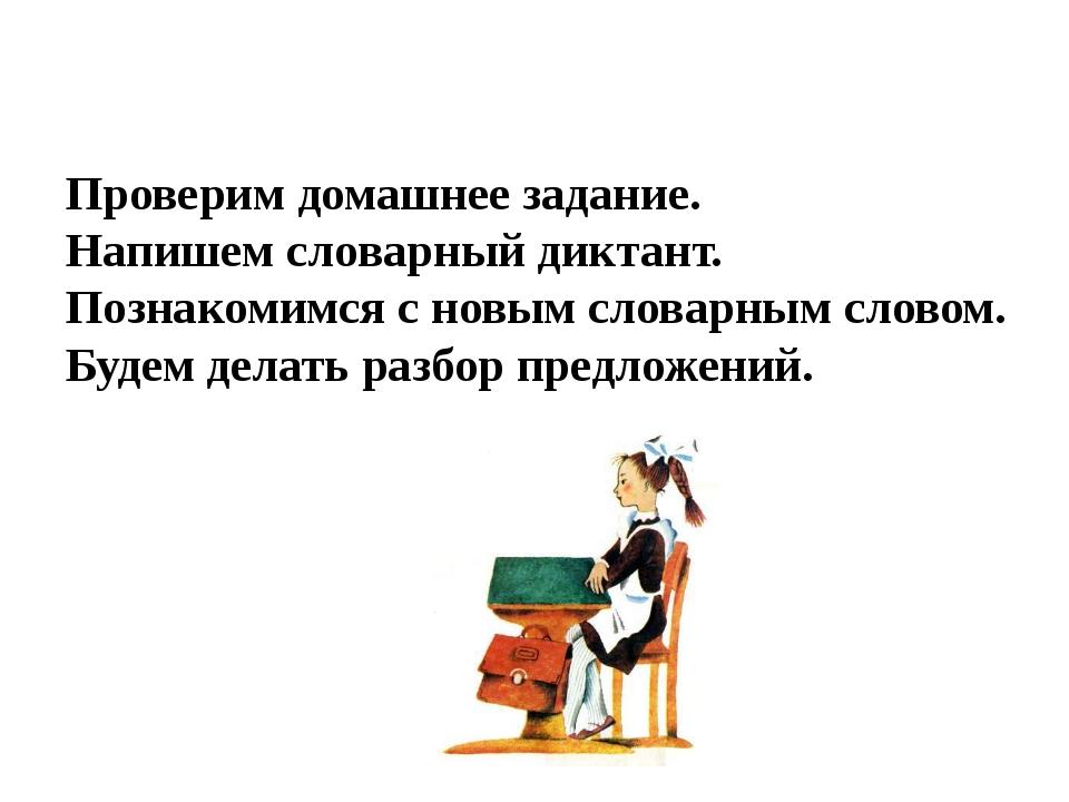 Проверим домашнее задание. Напишем словарный диктант. Познакомимся с новым сл...