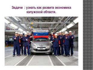Задачи : узнать как развита экономика калужской области.