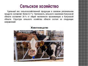Сельское хозяйство Удельный вес сельскохозяйственной продукции в валовом реги