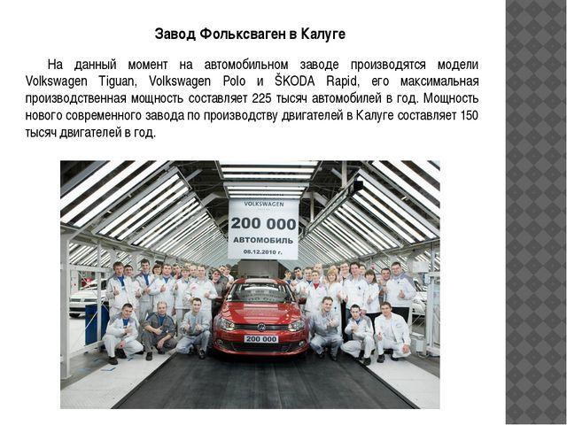 Завод Фольксваген в Калуге На данный момент на автомобильном заводе производя...