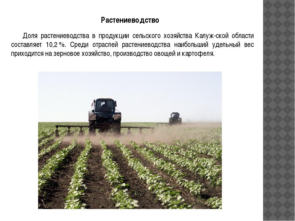 Растениеводство Доля растениеводства в продукции сельского хозяйства Калуж-ск...