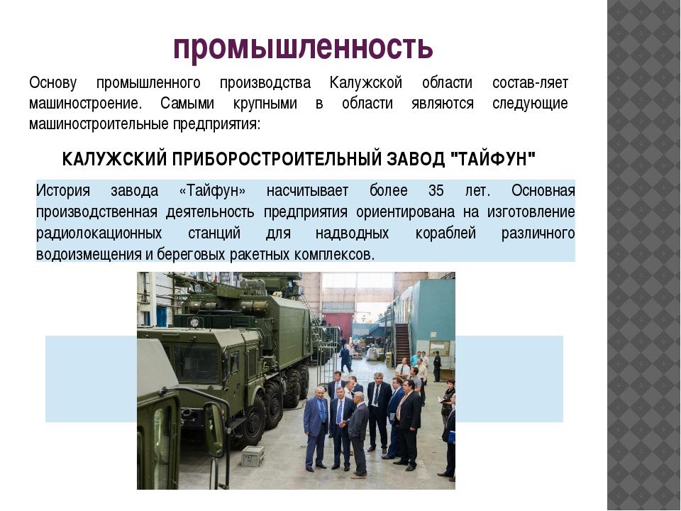 промышленность Основу промышленного производства Калужской области состав-ляе...