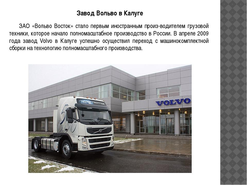 Завод Вольво в Калуге ЗАО «Вольво Восток» стало первым иностранным произ-води...