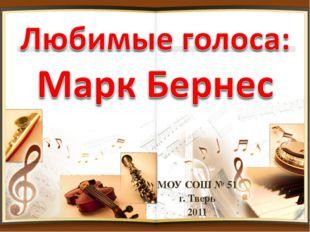 МОУ СОШ № 51 г. Тверь 2011