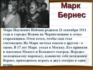 Марк Бернес Марк Наумович Нейман родился 21 сентября 1911 года в городке Нежи