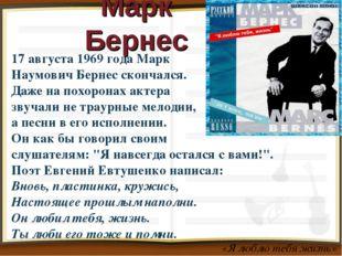 Марк Бернес 17 августа 1969 года Марк Наумович Бернес скончался. Даже на похо