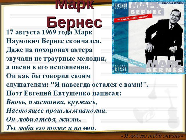 Марк Бернес 17 августа 1969 года Марк Наумович Бернес скончался. Даже на похо...