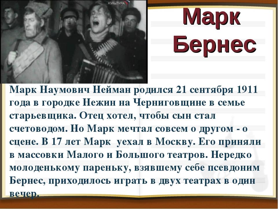 Марк Бернес Марк Наумович Нейман родился 21 сентября 1911 года в городке Нежи...