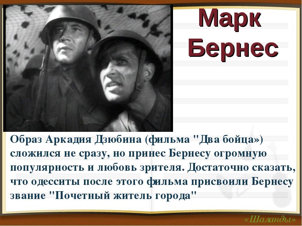 """Марк Бернес Образ Аркадия Дзюбина (фильма """"Два бойца») сложился не сразу, но..."""