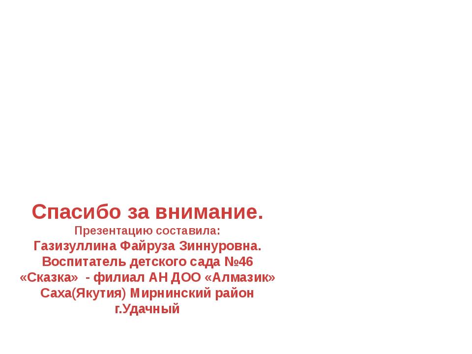 Спасибо за внимание. Презентацию составила: Газизуллина Файруза Зиннуровна. В...