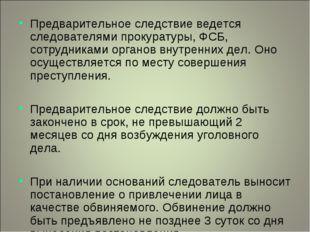 Предварительное следствие ведется следователями прокуратуры, ФСБ, сотрудникам