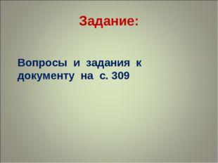 Задание: Вопросы и задания к документу на с. 309