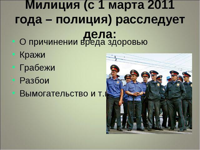Милиция (с 1 марта 2011 года – полиция) расследует дела: О причинении вреда з...