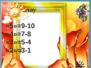 Бағалау «5»=9-10 «4»=7-8 «3»=5-4 «2»=3-1
