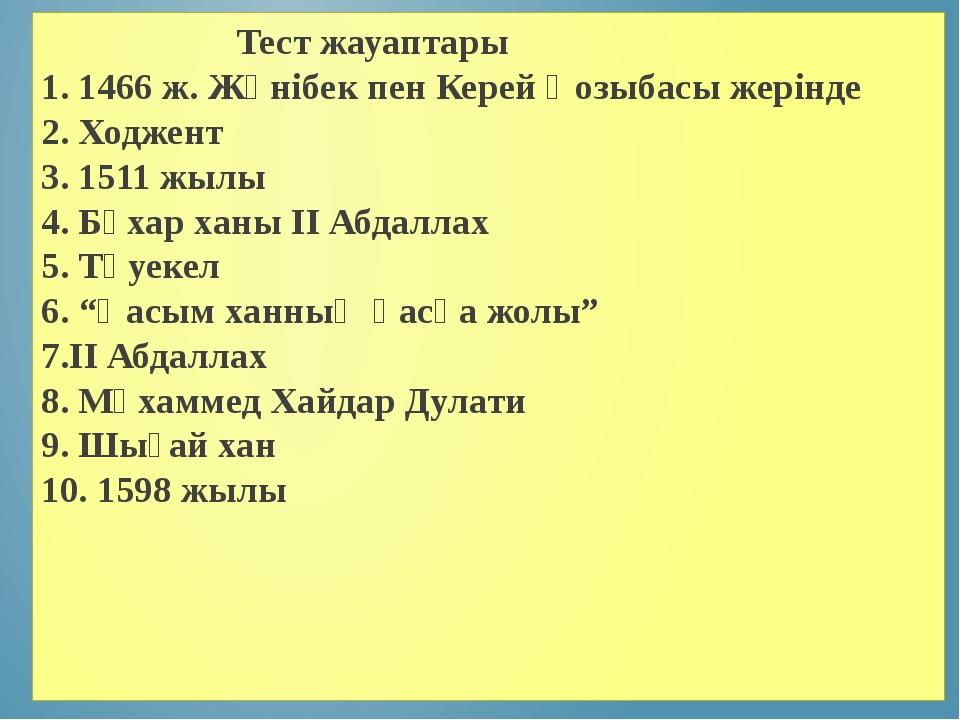 Тест жауаптары 1. 1466 ж. Жәнібек пен Керей Қозыбасы жерінде 2.Ходжент 3....