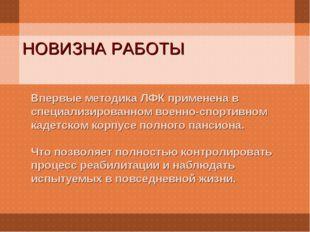 НОВИЗНА РАБОТЫ Впервые методика ЛФК применена в специализированном военно-спо