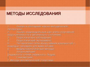 МЕТОДЫ ИССЛЕДОВАНИЯ 1.Анализ и обобщение научно-методической литературы; 2.