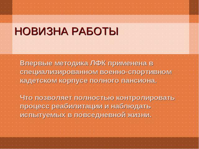 НОВИЗНА РАБОТЫ Впервые методика ЛФК применена в специализированном военно-спо...