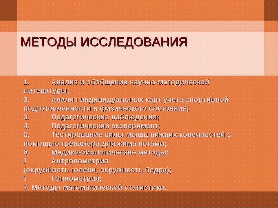 МЕТОДЫ ИССЛЕДОВАНИЯ 1.Анализ и обобщение научно-методической литературы; 2....