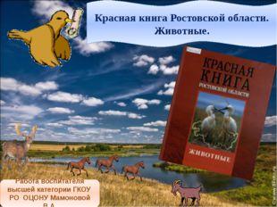 Красная книга Ростовской области. Животные. Работа воспитателя высшей категор