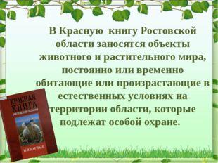 В Красную книгу Ростовской области заносятся объекты животного и растительног