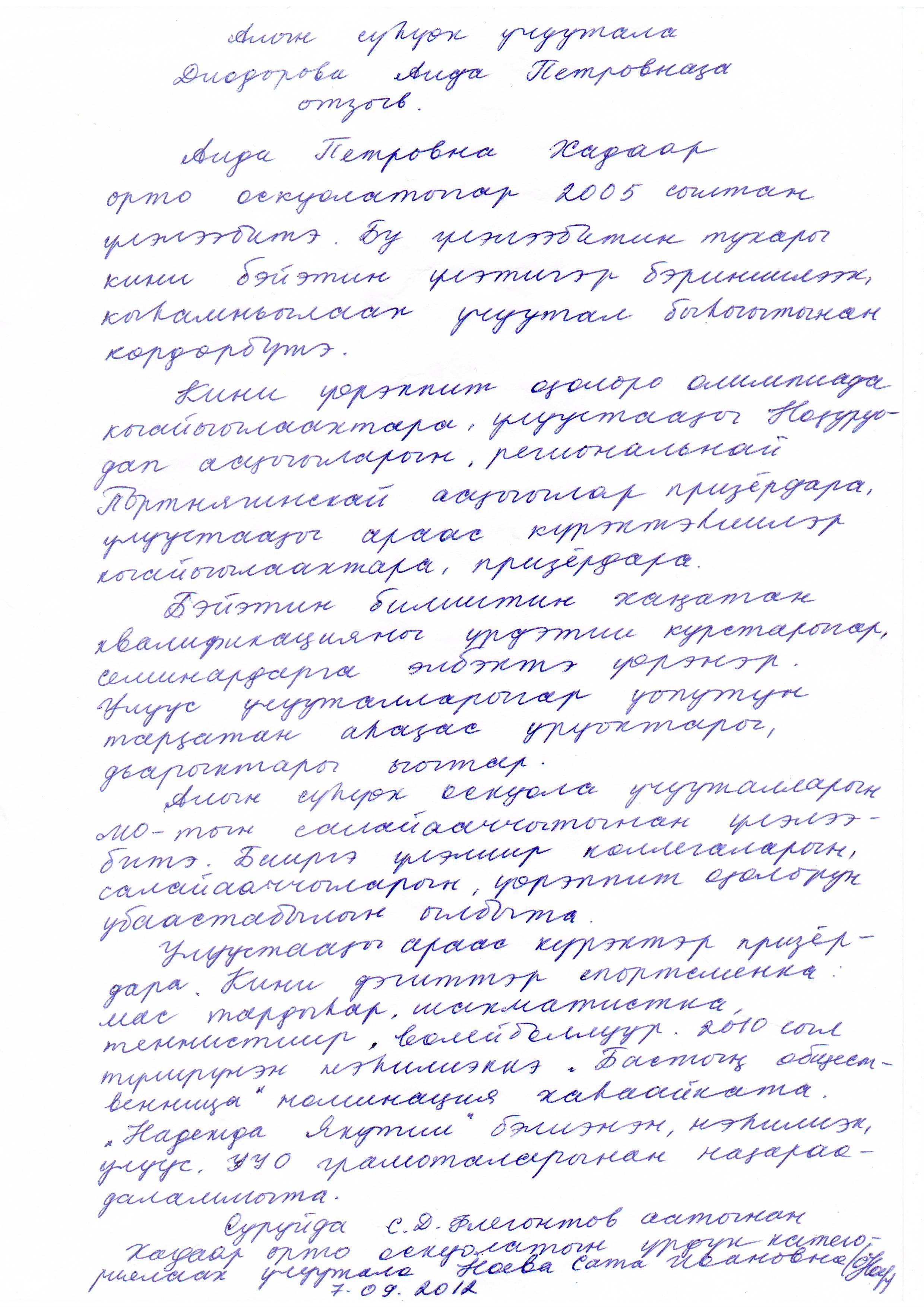 гараева я ш поурочные разработки по русскому языку 4 класс: книга для учителя скачать